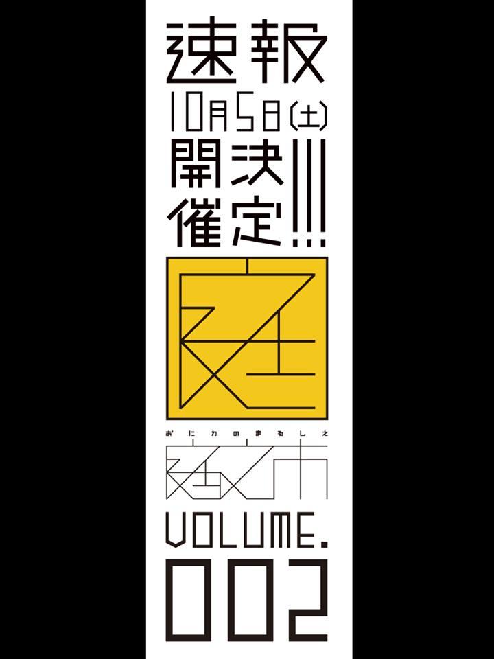 庭之市 おにわのまるしぇ Volume.002★開催日決定のお知らせ★