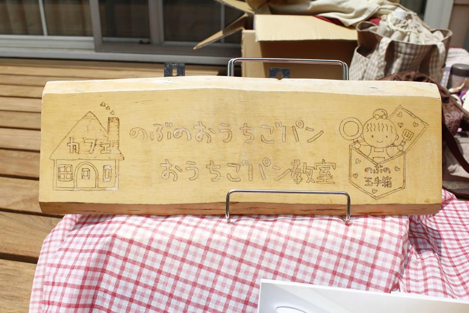 庭之市vol.004 出店者情報004カフェ のぶのおうちごパン