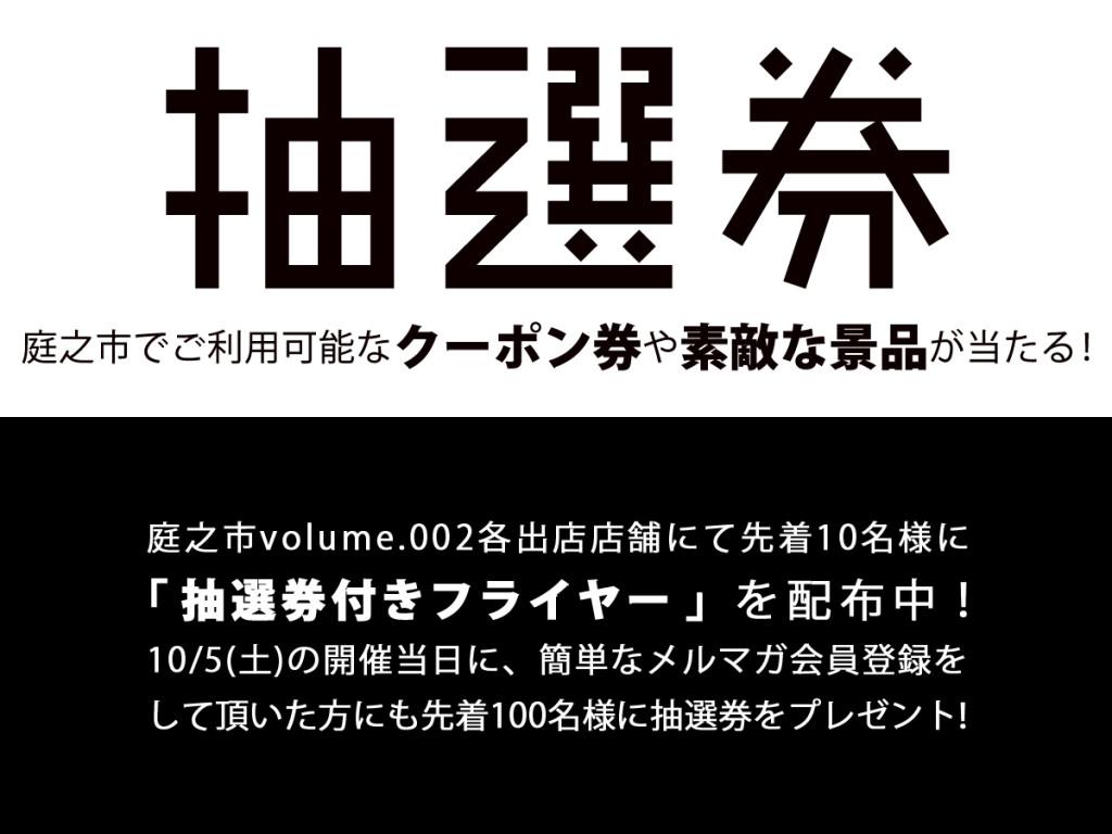 「抽選券付きフライヤー」配布中!