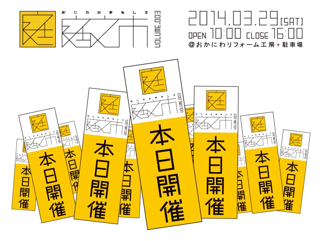 庭之市 おにわのまるしぇ vol.003本日開催!