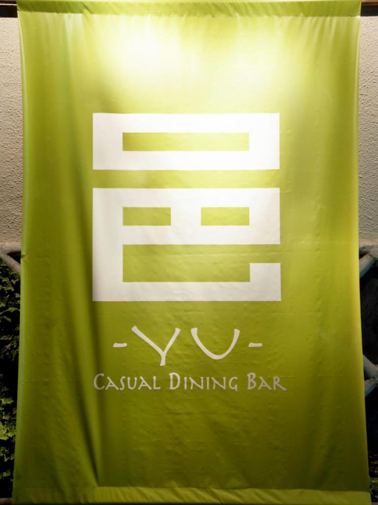 庭之市vol.008出店店舗情報006Casual Dining 邑