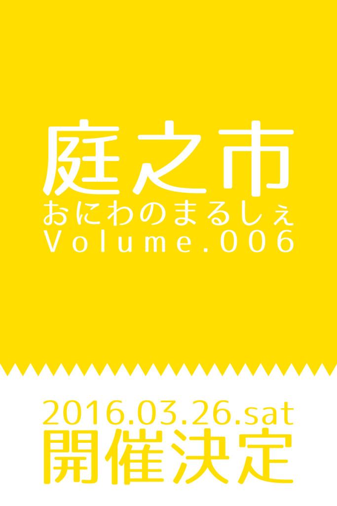 庭之市 おにわのまるしぇ vol.006–開催決定のお知らせ–
