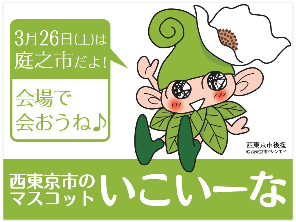 """西東京市のマスコット""""いこいーな""""も登場!"""