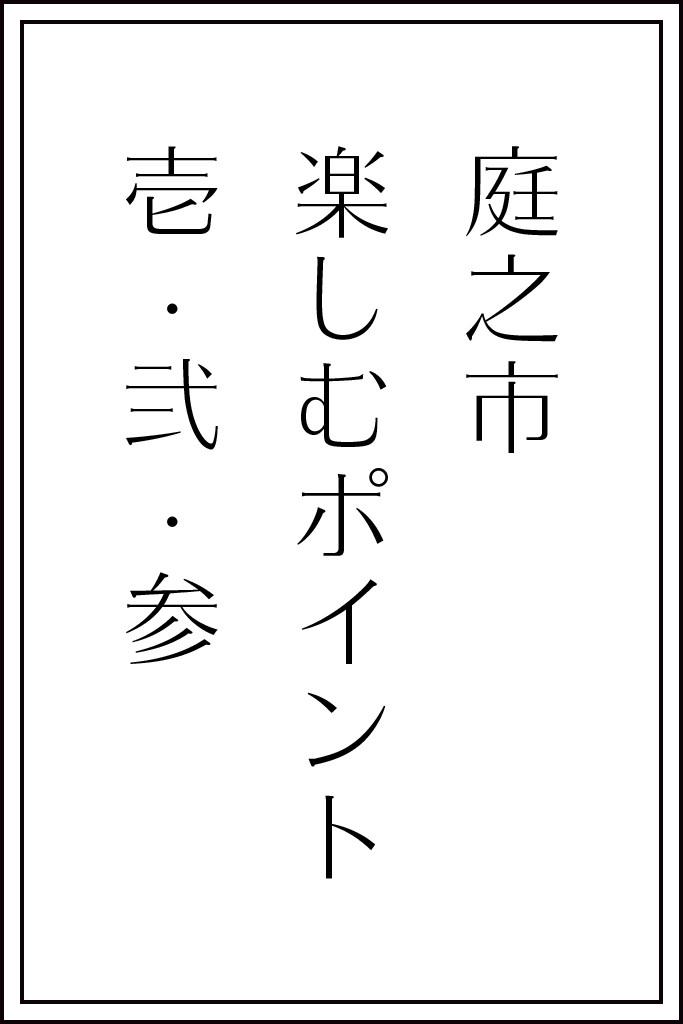 庭之市楽しむポイント壱・弐・参