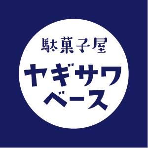 庭之市vol.007出店店舗情報009駄菓子屋ヤギサワベース
