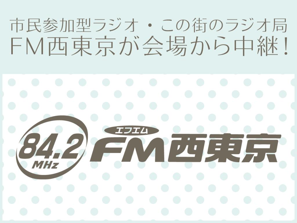 FM西東京も参加!