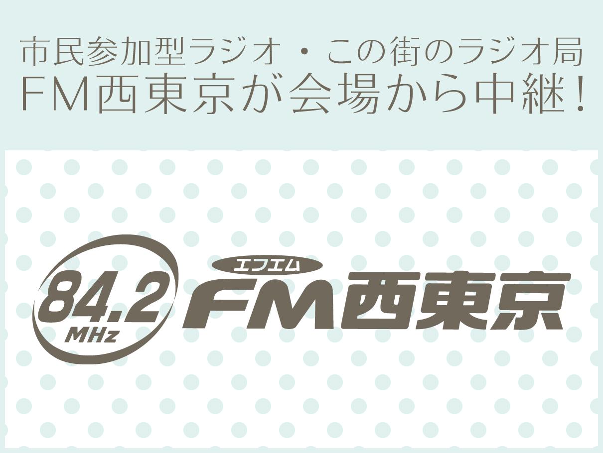 fm_nishitokyo