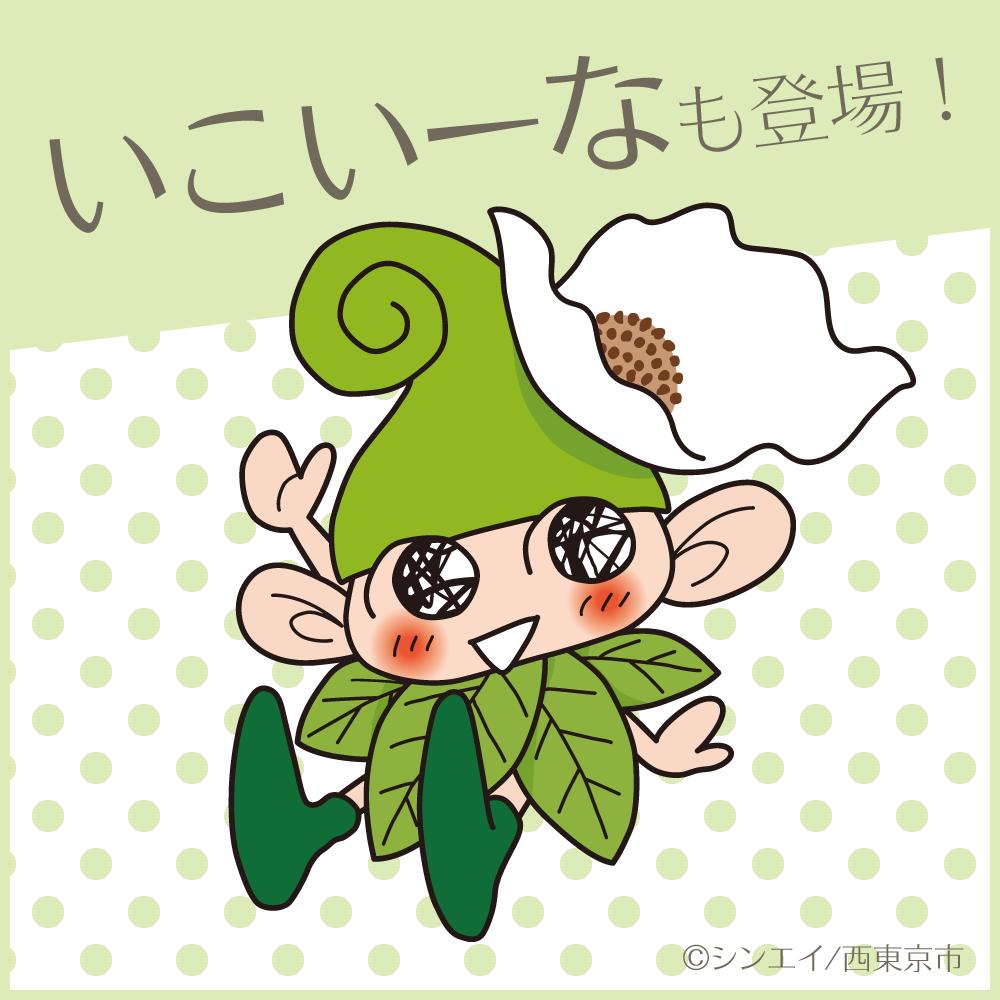 ikoi_na