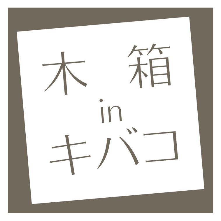 家の中に小さな居場所木箱 in キバコ 発表!