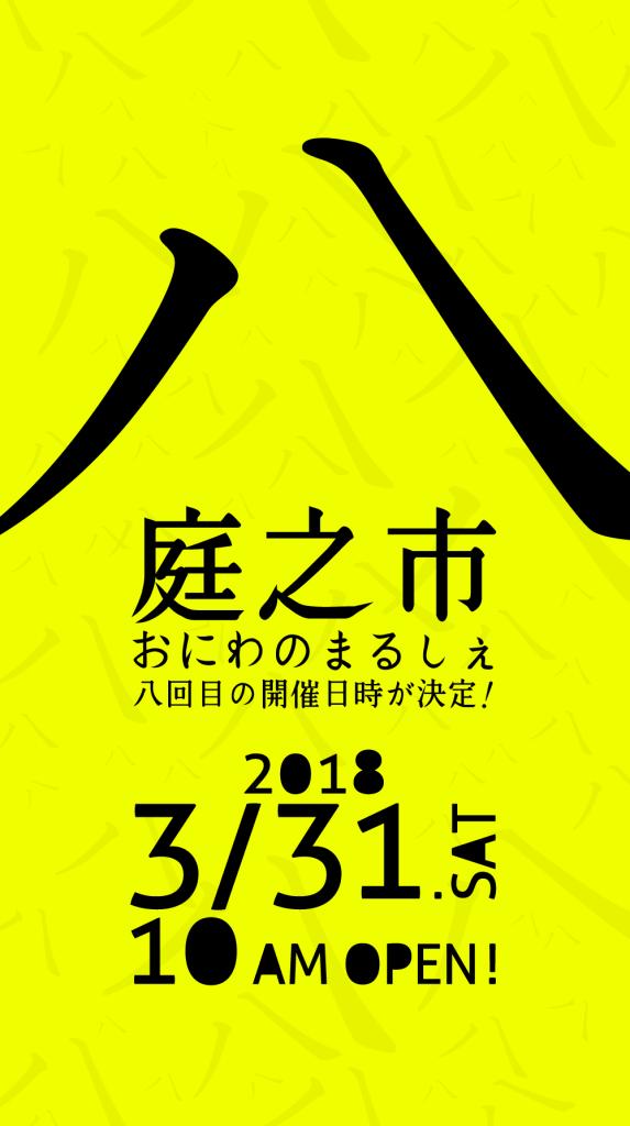 庭之市 おにわのまるしぇ vol.008–開催決定のお知らせ–
