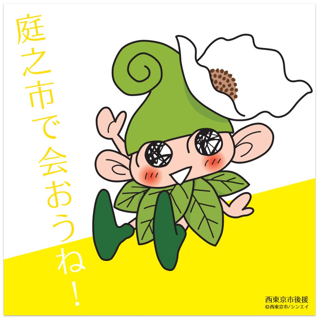 """西東京市のマスコット""""いこいーな"""" 登場!"""