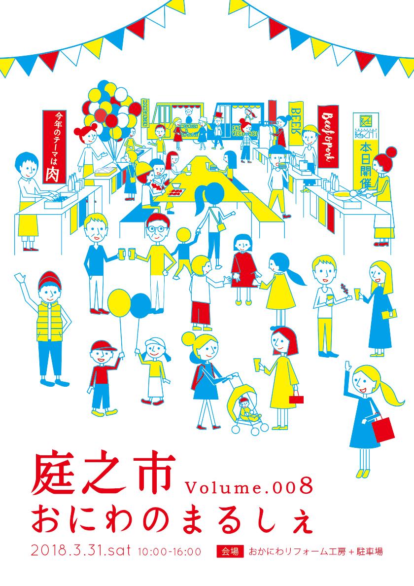 niwanoichi008_flyer