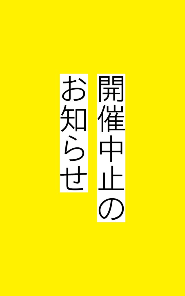 庭之市 おにわのまるしぇ vol.010–開催中止のお知らせ–